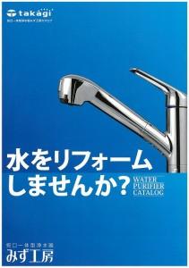 水栓[1]